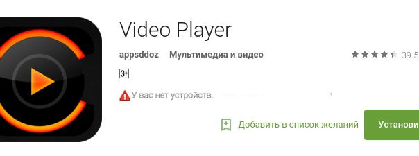 у вас нет устройств Google Play - фото 3
