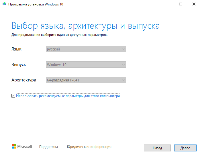 Windows10: Где взять установочный образ ISO или установочную флешку