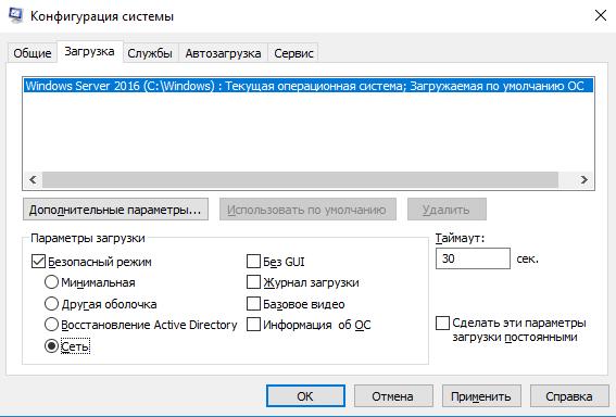 msconfig save mode lan