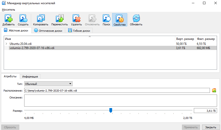 VirtualBox: устанавливаем Volumio